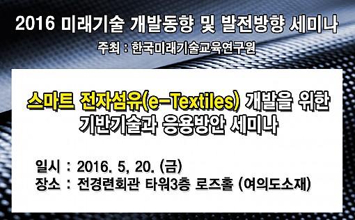 [5.20] 스마트 전자섬유(e-Textiles)개발을 위한 기반기술과 응용방안 세미나