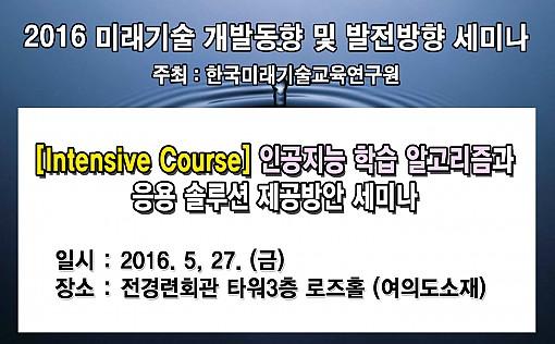 [5.27] [Intensive Course] 인공지능 학습 알고리즘과 응용 솔루션 전문가 과정