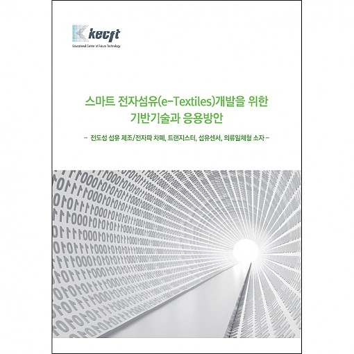 스마트 전자섬유(e-Textiles)개발을 위한 기반기술과 응용방안 세미나