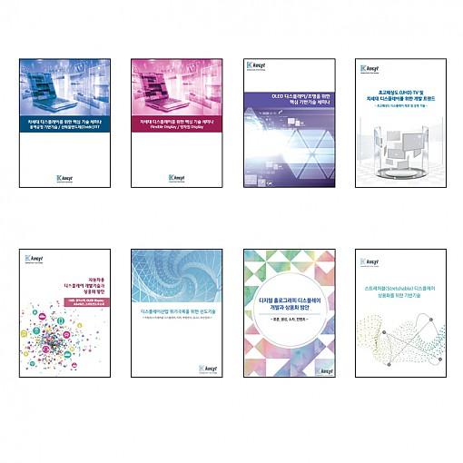 첨단 디스플레이 산업 개발기술(총 8권)