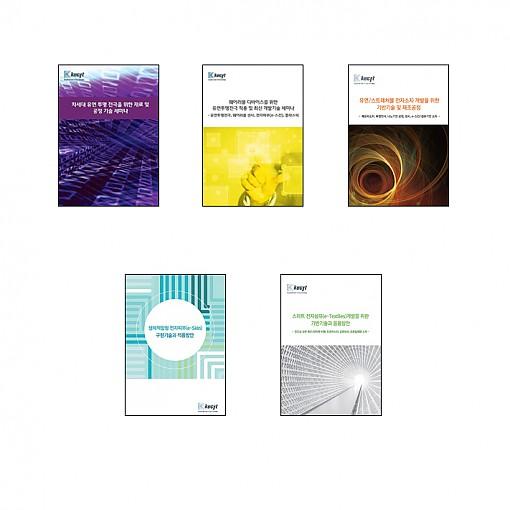 유연 전자소자 /디바이스 개발과 적용기술(총 5권)