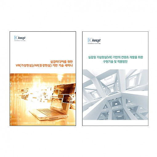 VR 기반기술 및 컨텐츠 개발기술(총 2권)