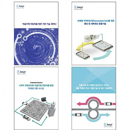첨단 자율주행 자동차 개발기술(총 4권)