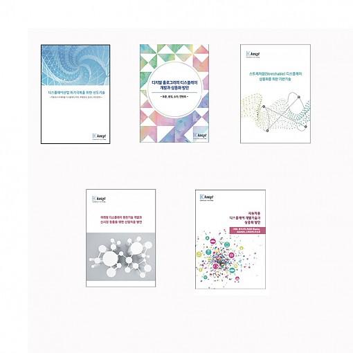 차세대 디스플레이 개발과 적용기술(총 5권)