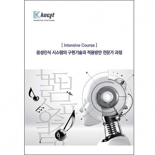 [Intensive Course] 음성인식 시스템의 구현기술과 적용방안