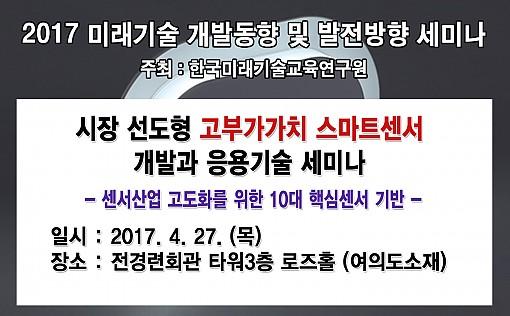 [04.27] 시장 선도형 고부가가치 스마트센서 개발과 응용기술