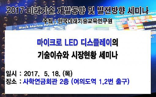[장소변경][05.18] 마이크로 LED 디스플레이의 기술이슈와 시장현황