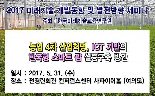 [05.31] 농업 4차 산업혁명, ICT 기반의 한국형 스마트 팜 실증구축 방안