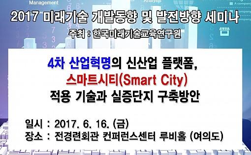 [06.16] 4차 산업혁명의 신산업 플랫폼, 스마트시티(Smart City) 적용 기술과 실증단지 구축방안