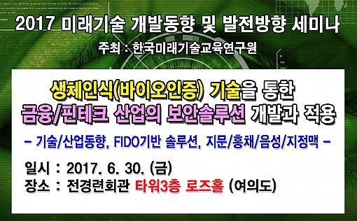 [06.30] 생체인식(바이오인증) 기술을 통한 금융/핀테크 산업의 보안솔루션 개발과 적용방안