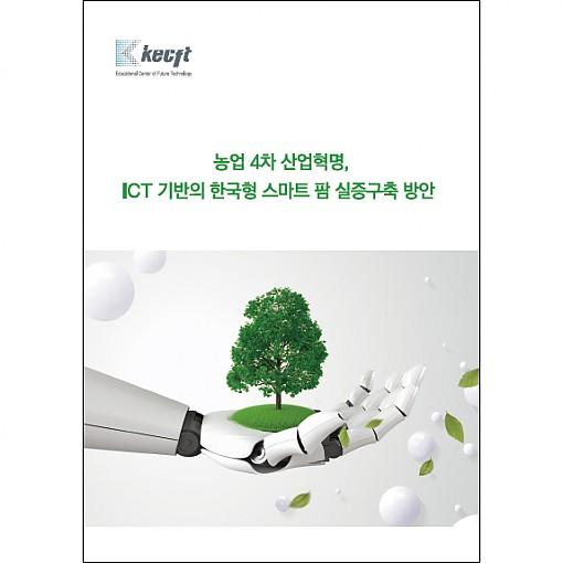 농업 4차 산업혁명, ICT 기반의 한국형 스마트 팜 실증구축 방안