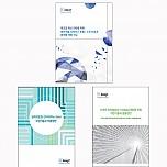 웨어러블 디바이스를 위한 부품/소재/구현 기술(총 3권)