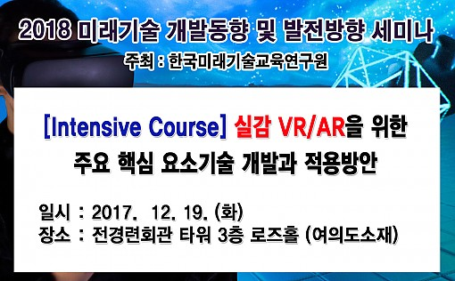 [12.19] [Intensive Course]  실감 VR/AR을 위한 주요 핵심 요소기술 개발과 적용방안