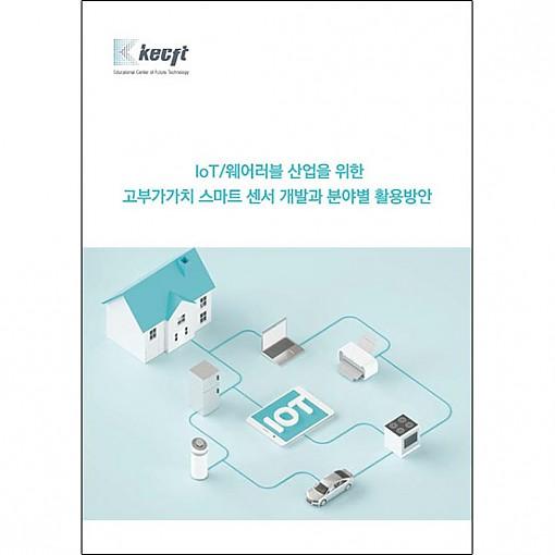IoT/웨어러블 산업을 위한 고부가가치 스마트 센서 개발과 분야별 활용방안
