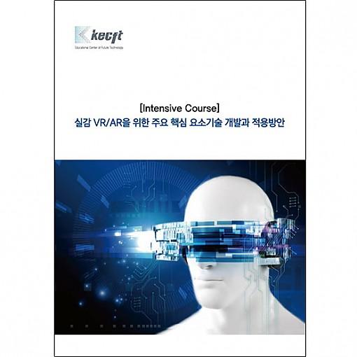 [Intensive Course] 실감 VR/AR을 위한 주요 핵심 요소기술 개발과 적용방안