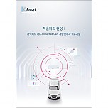 자율차의 완성 : 커넥티드 카 (Connected Car) 개발현황과 적용기술