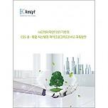 IoE(에너지인터넷) 기반의 ESS 융.복합 시스템과 마이크로그리드(MG) 구축방안