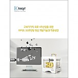 고부가가치 의료 4차산업을 위한 바이오 3D프린팅 최신 개발기술과 적용방안