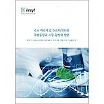 수소 에너지 및 수소차/인프라 개발동향과 시장 활성화 방안