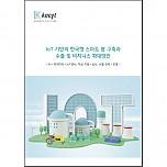 IoT 기반의 한국형 스마트 팜 구축과 수출 및 비지니스 확대방안