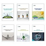 신재생 에너지 시스템 확대 및 신사업 추진방안 (총 6권)