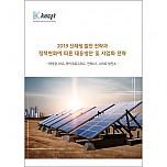 2019 신재생 발전 전략과 정책변화에 따른 대응방안 및 사업화 전략