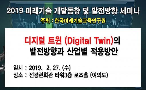 [02.27] 디지털 트윈(Digital Twin)의 발전방향과 산업별 적용방안