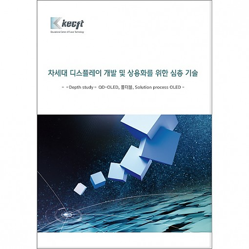 차세대 디스플레이 개발 및 상용화를 위한 심층 기술