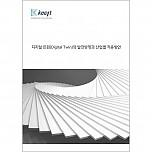 디지털 트윈(Digital Twin)의 발전방향과 산업별 적용방안
