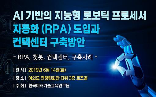 [06.14] AI 기반의 지능형 로보틱 프로세서 자동화 (RPA) 도입과 컨택센터 구축방안