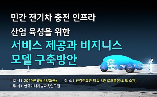 [06.28] 민간 전기차 충전 인프라 산업 육성을 위한 서비스 제공과 비지니스 모델 구축방안