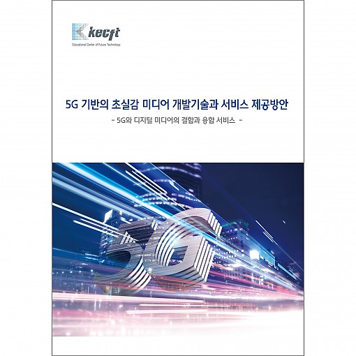 5G 기반의 초실감 미디어 개발기술과 서비스 제공방안
