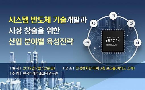 [07.12] 시스템 반도체 기술개발과 시장 창출을 위한 산업 분야별 육성전략