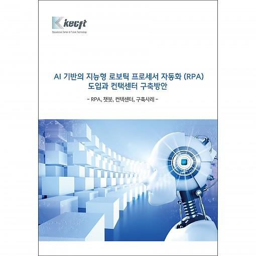AI 기반의 지능형 로보틱 프로세서 자동화 (RPA) 도입과 컨택센터 구축방안