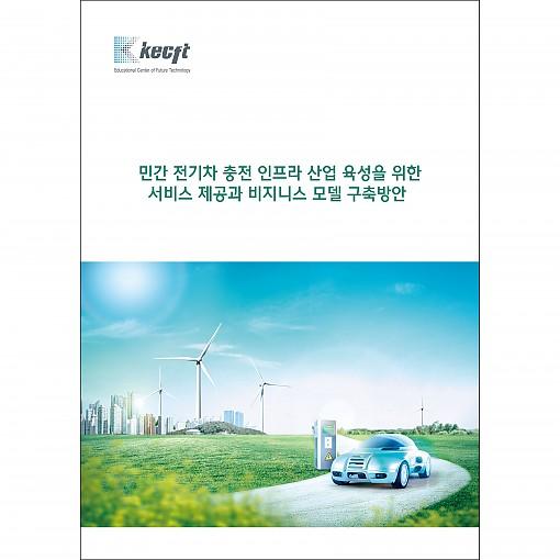 민간 전기차 충전 인프라 산업 육성을 위한 서비스 제공과 비지니스 모델 구축방안