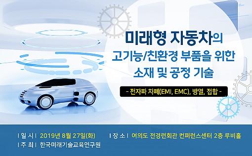 [08.27] 미래형 자동차의 고기능/친환경 부품을 위한 소재 및 공정기술