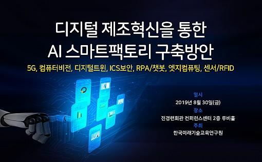 [08.30] 디지털 제조혁신을 통한 AI 스마트팩토리 구축방안