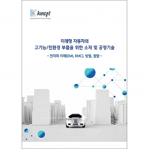 미래형 자동차의 고기능/친환경 부품을 위한 소재 및 공정기술