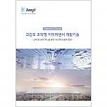 [Intensive Course] 고감도 초박형 이미지센서 개발기술 전문가 과정