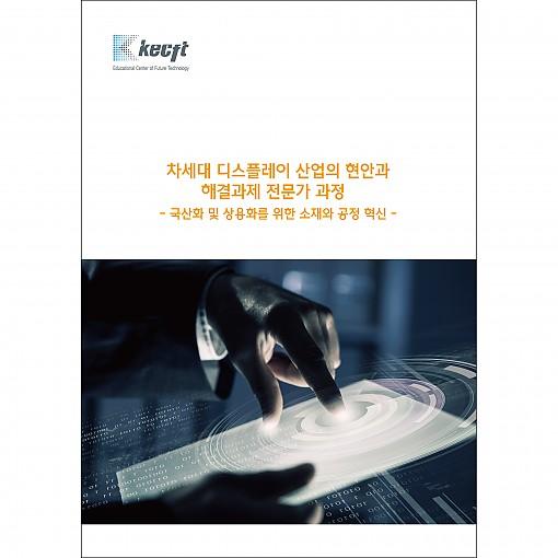 [Intensive Course] 차세대 디스플레이 산업의 현안과 해결과제 전문가 과정