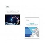 스마트 제조기술 (총 2권)