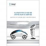 수소연료전지차(FCEV)를 위한 소재/부품 국산화 및 상용화 방안