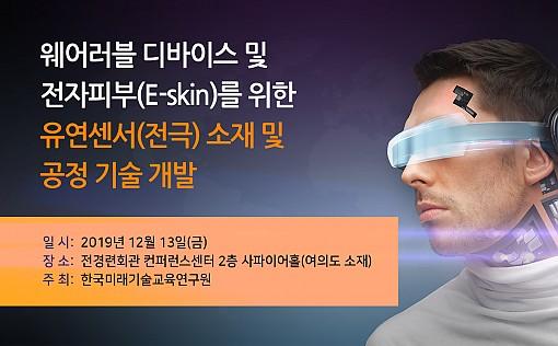 [12.13] 웨어러블 디바이스 및 전자피부(E-skin)를 위한 유연센서(전극) 소재 및 공정 기술 개발