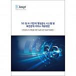 5G 및 AI 기반의 영상감시 시스템 및 보안관제 서비스 제공방안