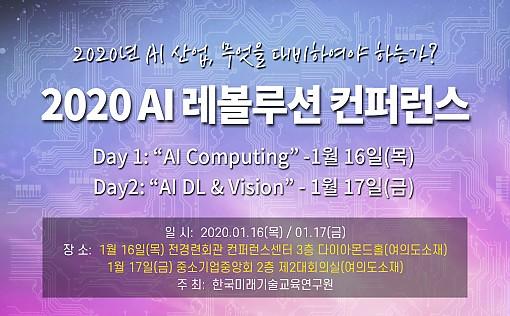 [장소변경] 2020 AI 레볼루션 컨퍼런스 [01/16 - 17]
