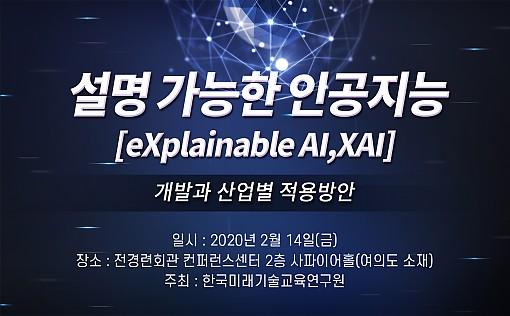 [02.14] 설명 가능한 인공지능 [eXplainable AI, XAI] 개발과 산업별 적용방안