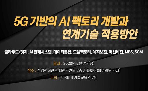 [02.07] 5G 기반의 AI 팩토리 개발과 연계기술 적용방안