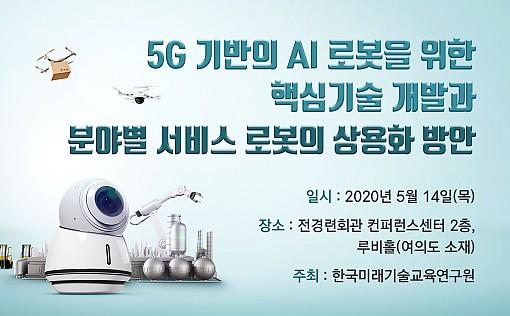 [05.14] 5G 기반의 AI 로봇을 위한 핵심기술 개발과 분야별 서비스 로봇의 상용화 방안