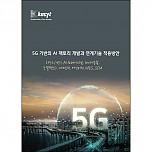 5G 기반의 AI 팩토리 개발과 연계기술 적용방안