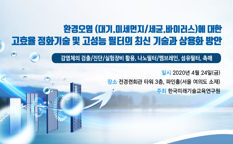 [04.24] 환경오염 (대기.미세먼지/세균.바이러스)에 대한 고효율 정화기술 및 고성능 필터의 최신 기술과 상용화 방안